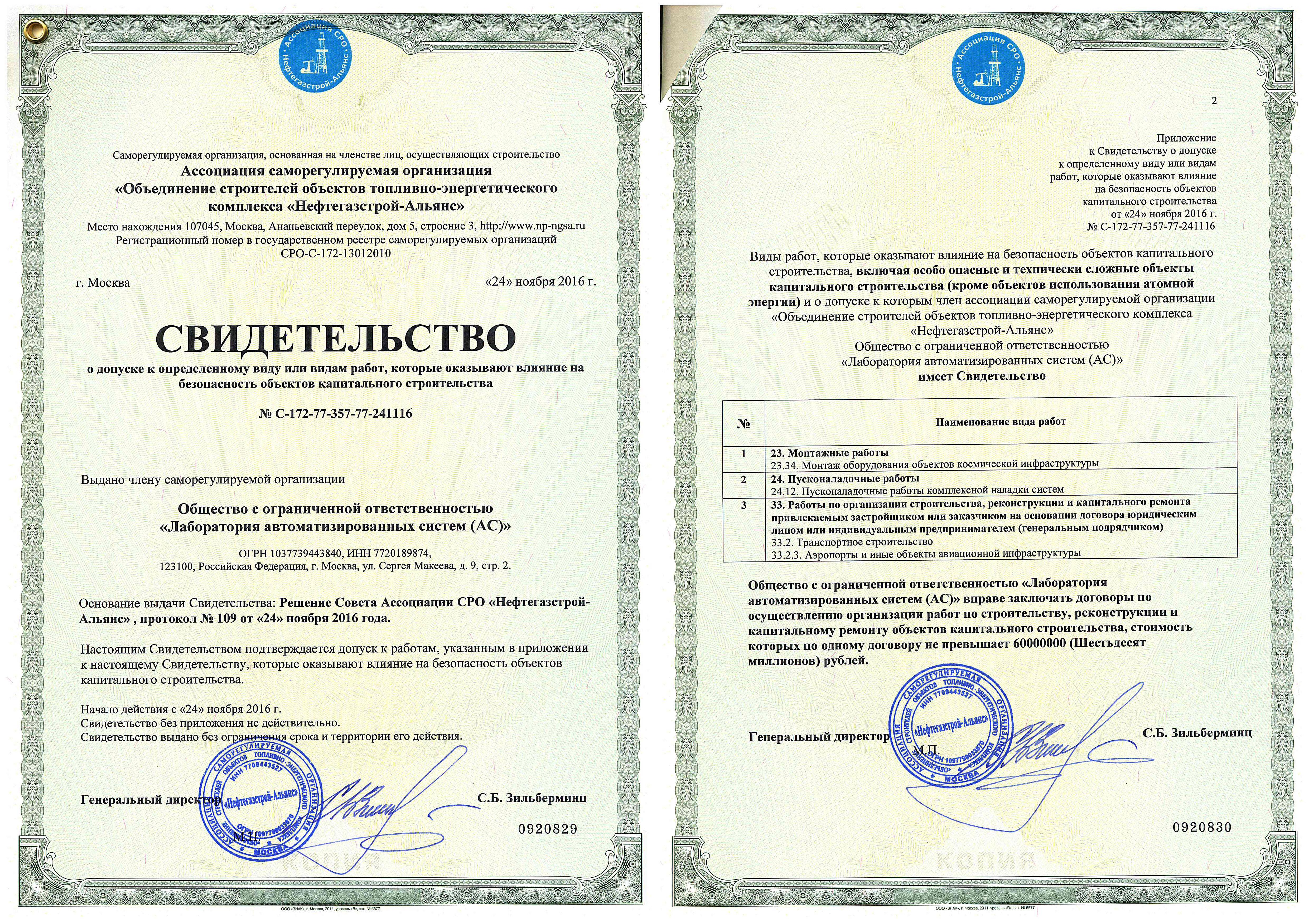 документы строительной организации
